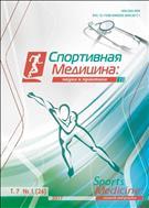 Спортивная медицина: наука и практика