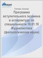 Программа вступительного экзамена в аспирантуру по специальности 10.01.10 Журналистика (филологические науки)
