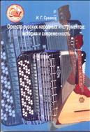 Оркестр русских народных инструментов: история и современность