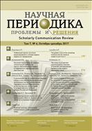 Научная периодика: проблемы и решения