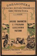 Краткое знакомство с грибными болезнями растений и общие сведения о грибах и их сборе