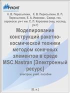 Моделирование конструкций ракетно-космической техники методом конечных элементов в среде MSC.Nastran [Электронный ресурс]