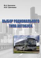 Выбор рационального типа автобуса