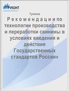 Р е к о м е н д а ц и и по технологии производства и переработки свинины в условиях введения и действия Государственных стандартов России»