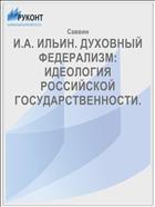 И.А. ИЛЬИН. ДУХОВНЫЙ ФЕДЕРАЛИЗМ: ИДЕОЛОГИЯ РОССИЙСКОЙ ГОСУДАРСТВЕННОСТИ.