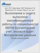 Выполнение и защита выпускной квалификационной работы по специальности 080109 Бухгалтерский учет, анализ и аудит