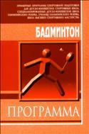 Бадминтон