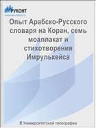 Опыт Арабско-Русского словаря на Коран, семь моаллакат и стихотворения Имрулькейса