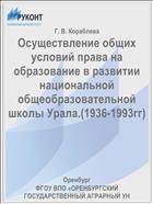 Осуществление общих условий права на образование в развитии национальной общеобразовательной школы Урала.(1936-1993гг)