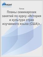 Планы семинарских занятий по курсу «История и культура стран изучаемого языка (США)».