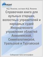 Справочная книга для аульных старшин, волостных управителей и народных судей Инородческого управления областей Акмолинской, Семипалатинской, Уральской и Тургайской