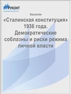 «Сталинская конституция» 1936 года. Демократические соблазны и риски режима личной власти