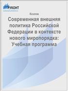 Современная внешняя политика Российской Федерации в контексте нового миропорядка: Учебная программа