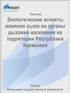 Экологические аспекты влияния пыли на органы дыхания населения на территории Республики Калмыкия