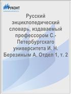 Русский энциклопедический словарь, издаваемый профессором С.-Петербургскаго университета И. Н. Березиным А. Отдел 1, т. 2
