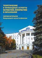 Теоретические и прикладные аспекты математики, информатики и образования