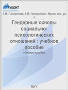 Гендерные основы социально-психологических отношений : учебное пособие