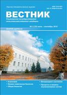 Вестник Ульяновской государственной сельскохозяйственной академии