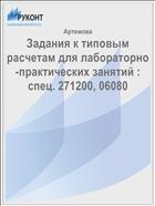 Задания к типовым расчетам для лабораторно-практических занятий : спец. 271200, 06080