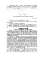 Спорт и культура: методологический и теоретический аспекты проблемы : Статья