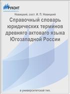 Справочный словарь юридических терминов древняго актоваго языка Югозападной России