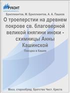 О троеперстии на древнем покрове св. благоверной великой княгини иноки - схимницы Анны Кашинской