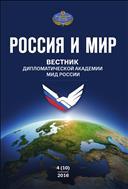Вестник Дипломатической академии МИД России. Россия и мир