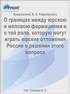 О границах между юрскою и меловою формациями и о той роли, которую могут играть юрские отложения России в решении этого вопроса