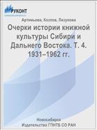 Очерки истории книжной культуры Сибири и Дальнего Востока. Т. 4. 1931–1962 гг.