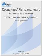 Создание АРМ технолога с использованием технологии баз данных