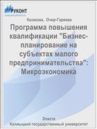 Программа повышения квалификации «Бизнес-планирование на субъектаx малого предпринимательства». Микроэкономика