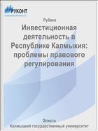 Инвестиционная деятельность в Республике Калмыкия: проблемы правового регулирования