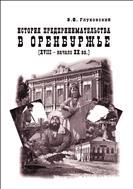 История предпринимательства в Оренбуржье.