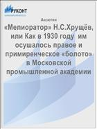 «Мелиоратор» Н.С.Хрущёв, или Как в 1930 году  им осушалось правое и примиренческое «болото» в Московской промышленной академии