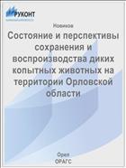 Состояние и перспективы сохранения и воспроизводства диких копытных животных на территории Орловской области