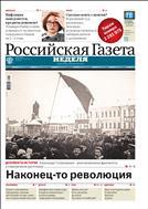 Российская газета - Неделя