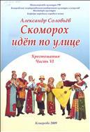 Скоморох идёт по улице [ноты]: