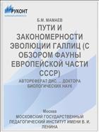 ПУТИ И ЗАКОНОМЕРНОСТИ ЭВОЛЮЦИИ ГАЛЛИЦ (С ОБЗОРОМ ФАУНЫ ЕВРОПЕЙСКОЙ ЧАСТИ СССР)