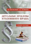 Актуальные проблемы уголовного права