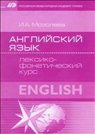 Английский язык: лексико-фонетический курс