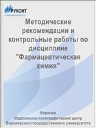 """Методические рекомендации и контрольные работы по дисциплине """"Фармацевтическая химия"""""""