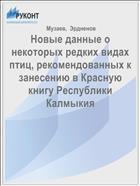 Новые данные о некоторых редких видах птиц, рекомендованных к занесению в Красную книгу Республики Калмыкия