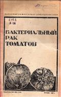 Бактериальный рак томатов (Aplanobakter michiganens Smith)