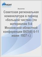 Советская региональная номенклатура в период «большой чистки» (по материалам 5-й Московской областной конференции ВКП(б) 6-11 июня  1937 г.)