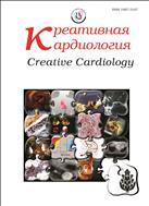 Креативная кардиология