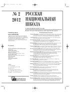 Русская национальная школа