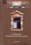 Музееведение и историко-культурное наследие