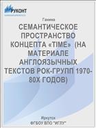 СЕМАНТИЧЕСКОЕ ПРОСТРАНСТВО КОНЦЕПТА «TIME»  (НА МАТЕРИАЛЕ АНГЛОЯЗЫЧНЫХ ТЕКСТОВ РОК-ГРУПП 1970-80Х ГОДОВ)