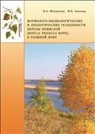Морфолого-физиологические и экологические особенности березы повислой (Betula pendula Roth.) в таежной зоне: монограия
