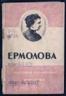 М.Н.Ермолова